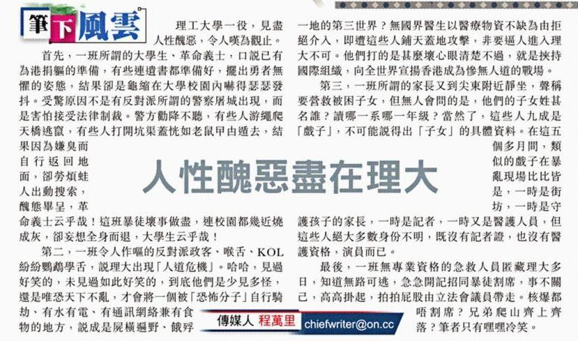 【東方日報】[2019-11-21]筆下風雲:人性醜惡盡在理大