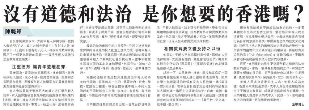 【信報財經新聞】[2019-11-30]沒有道德和法治 是你想要的香港嗎?